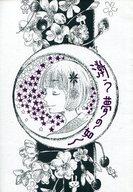 <<キルラキル>> 漸う夢の如く (蟇郡苛×満艦飾マコ) / 神無ノ刻(八重のすゞめ)