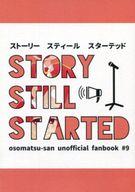 <<おそ松さん>> STORY STILL STARTED (カラ松×おそ松) / 花束