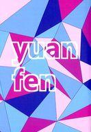 <<マギ(少年サンデー)>> yuanfen (練白雄×練紅炎)