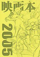 <<ワンピース>> 映画本2005 (ゾロ×サンジ) / 一億