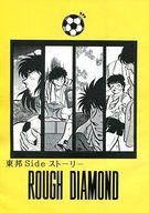 <<キャプテン翼>> ROUGH DIAMOND 東邦Sideストーリー (反町一樹、日向小次郎) / ばっきり企画