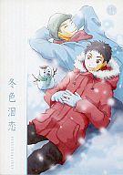 <<おおきく振りかぶって>> 冬色洄恋 (田島悠一郎×花井梓) / ムツゴロウ奇兵隊