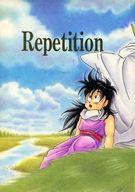 <<ドラゴンボール>> Repetition (孫悟飯×ピッコロ) / まるへん実行委員会