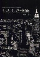 <<名探偵コナン>> いとしき怪物 (赤井秀一×安室透) / Fog