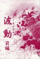 <<炎の蜃気楼(ミラージュ)>> 波動 hado 前編 (直江信綱×仰木高耶) / 火星ソーダ