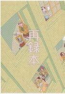 <<進撃の巨人>> 再録本 (ミケ×ナナバ) / yan