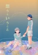 <<テニスの王子様>> 想うということ (鳳長太郎×宍戸亮) / 202yen