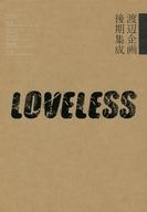 <<スラムダンク>> LOVELESS (桜木花道×流川楓) / 渡辺企画/飴寅