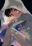 <<おそ松さん>> 夜の帳は悪魔の羽根 (東郷×おそ松) / 選択C