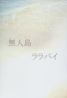 <<遊戯王>> 無人島ララバイ (海馬瀬人×城之内克也) / Helianthus