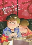 <<おそ松さん>> 朝からずっと、夜おそくまで (カラ松×おそ松) / cheerio