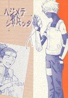 <<ナルト>> ハジメテ君トシャベッタ (カカシ、イルカ) / 壱玉弐玉