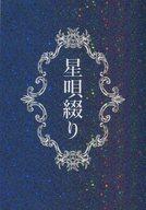 <<聖闘士星矢>> 星唄綴り (オールキャラ) / 春海屋