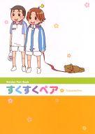 <<テニスの王子様>> すくすくペア (大石×菊丸) / コロケッツ