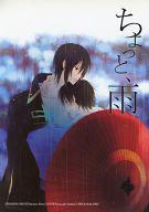 <<銀魂>> ちょっと、雨 (土方十四郎×山崎退) / オルタ(ORCA/イオタ)