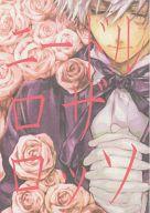 <<D.gray-man>> ニードル・ロザ・ロッソ 01 (アレン×神田ユウ) / OPC