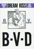 <<ドラゴンボール>> DREAM KISS B・V・D vol.3 (ベジータ×ブルマ) / 大日本男塾協会