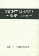 <<ゴーストハント>> NIGHT MARE 1~悪夢 月の章~ (渋谷一也、谷山麻衣) / 竜's