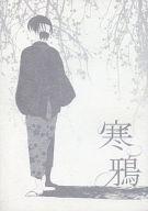 <<銀魂>> 寒鴉 (高杉晋助、坂田銀時) / mhR