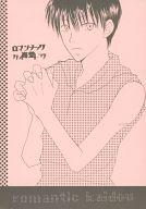 <<テニスの王子様>> ロマンチック海堂 (海堂、手塚) / PUREPIYO