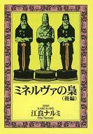 <<ワンピース>> ミネルヴァの梟 後編 (ゾロ×サンジ) / カレカレ