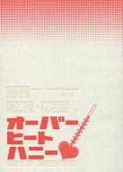 <<デュラララ!!>> オーバーヒートハニー (平和島静雄×折原臨也) / Salvage Garden