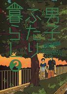 <<黒子のバスケ>> 男子ふたり暮らし 2 (緑間真太郎×高尾和成) / na'Z