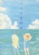 <<スラムダンク>> 二人の夏物語 (流川楓×桜木花道) / PRESEA