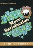 <<遊戯王>> More Satisfaction (オールキャラ) / SSF実行委員会