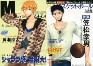 <<黒子のバスケ>> Magazine Lovefight One 月刊バスケットボール6月号 (黄瀬涼太×笠松幸男) / 朝ごはん食べよう