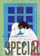 <<スラムダンク>> SPECIAL 2 (流川楓×桜木花道) / オフィスたかにし