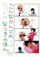 <<その他アニメ・漫画>> こんなかんじのなつきのほん (夏樹×アキラ) / 浪NIN転校生