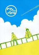 <<ギャグマンガ日和>> 17/29 seventeen thirty‐minus (鈴木太郎×阿部) / 道草一過