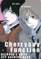 <<銀魂>> Cherryboy Function (土方十四郎×沖田総悟) / プライメトライキア(oly)