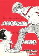 <<テニスの王子様>> AMBROSIA CAKE (跡部×樺地)