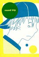 <<おおきく振りかぶって>> round trip (阿部×三橋) / caloriemates