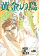 <<新世紀GPXサイバーフォーミュラ>> 黄金の鳥 no.003 (ブーツホルツ、菅生修) / 黄金の鳥企画
