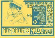 <<名探偵コナン>> 【コピー誌】MANOMAGIO (快斗×青子) / 気まぐれトキドキ堂