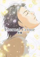 <<テニスの王子様>> Eternal Crime 後編 (忍足×跡部) / タカオテイコク