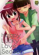 <<その他アニメ・漫画>> Happy Lucky Love Season (降矢竜持×高遠エリカ) / ビギナーズハウス