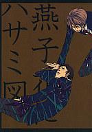 <<涼宮ハルヒの憂鬱>> 燕子花にハサミ図 (古泉一樹×キョン) / 黒澤
