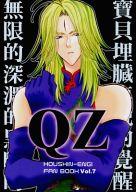 <<封神演義>> QZ / io-voi