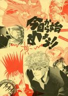 <<その他アニメ・漫画>> 今日から始めよう!! (三橋貴志、伊藤真司)