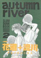 <<スラムダンク>> autumn river (桜木花道、流川楓) / ABUNAI CLUB
