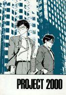<<その他アニメ・漫画>> PROJECT2000 (黒崎+バド) / 黒崎屋