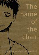 <<魔人探偵脳噛ネウロ>> The name of the chair / 伝説のかまきり
