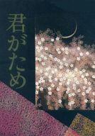 <<鎧伝サムライトルーパー>> 君がため・・・ (オールキャラ) / 聖衣伝説財団