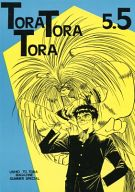 <<その他アニメ・漫画>> TORATORATORA 5.5 (オールキャラ) / 弁天堂