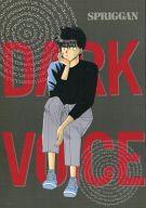 <<その他アニメ・漫画>> DARK VOICE (御神苗優メイン) / 憂国
