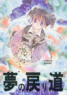 <<その他アニメ・漫画>> 夢の戻り道 (英知、満月) / STRAWBERRY LUNCH